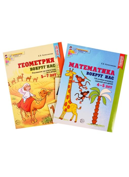 Фото - Колесникова Е. Математика и геометрия вокруг нас Книги для детей 4-7 лет Математика вокруг нас 120 учебно-игровых заданий для детей 4-5 лет Геометрия вокруг нас Рисование по клеточкам для детей 5-7 лет комплект из 2 книг пособия по воспитанию детей комплект из 7 книг