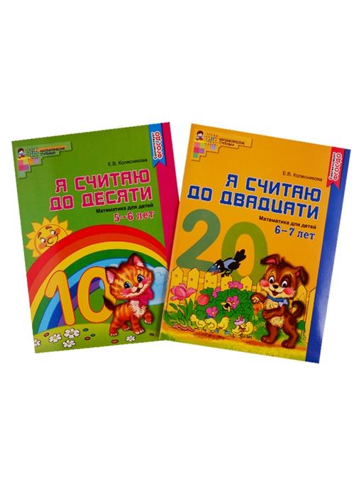 Колесникова Е. Я считаю до двадцати Математика для детей 6-7 лет Я считаю до десяти Математика для детей 5-6 лет комплект из 2 книг цена