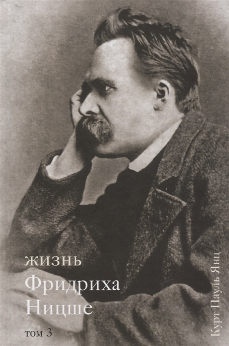 Янц К. Жизнь Фридриха Ницше Том 3 янц к жизнь фридриха ницше том 2