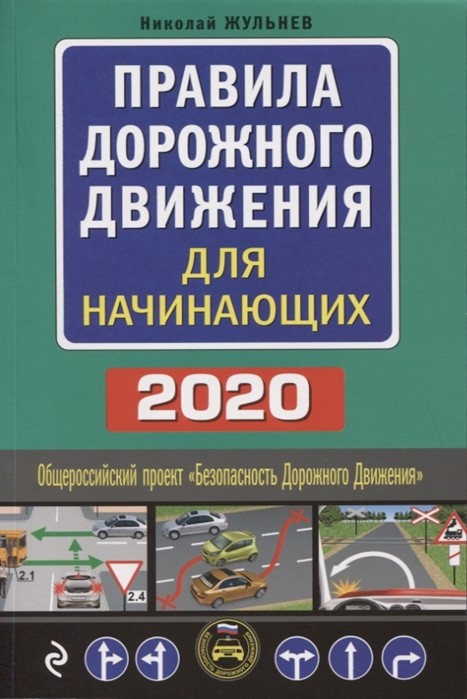 Жульнев Н. Правила дорожного движения для начинающих 2020 Текст с последними изменениями и дополнениями