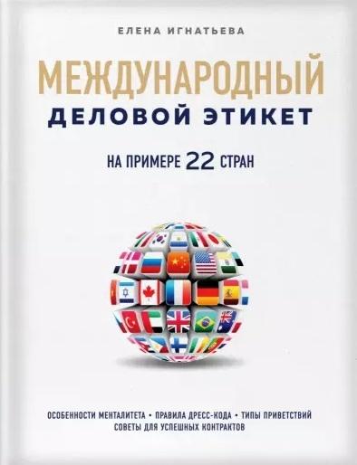 Международный деловой этикет на примере 22 стран Особенности менталитета Правила дресс-кода Типы приветствий Советы для успешных контрактов