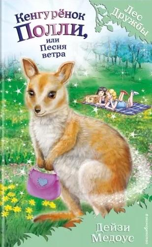 Медоус Д. Кенгуренок Полли или Песня ветра Повесть медоус дейзи овечка грейс или секретная песня
