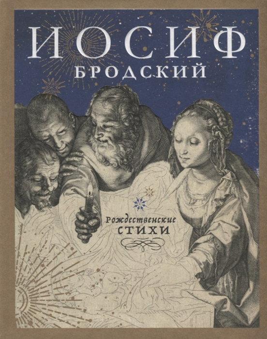 Бродский И. Рождественские стихи футболка рингер printio бродский