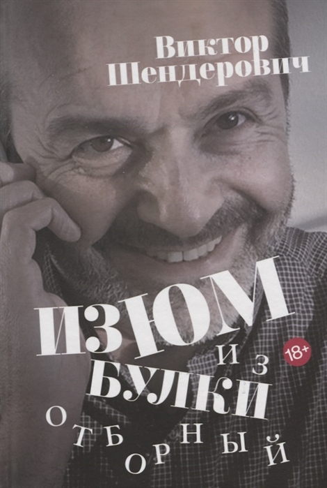 Шендерович В. Изюм из булки Отборный