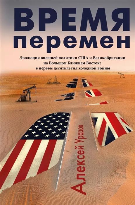Уразов А. Время перемен Эволюция внешней политики США и Великобритании на большом Ближнем Востоке в конце 1950-х - начале 1960-х гг