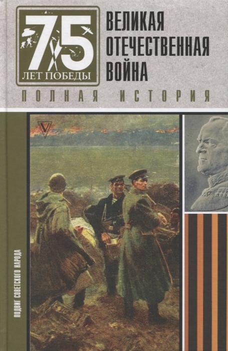 Нечаев С. Великая Отечественная война Полная история недорого