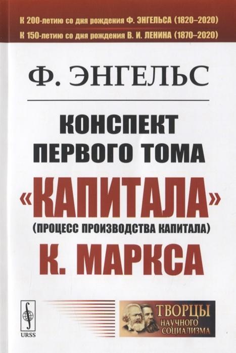 цена на Энгельс Ф. Конспект первого тома Капитализма К Маркса