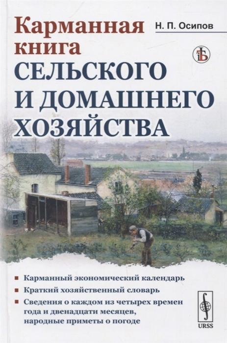 Осипов Н. Карманная книга сельского и домашнего хозяйства