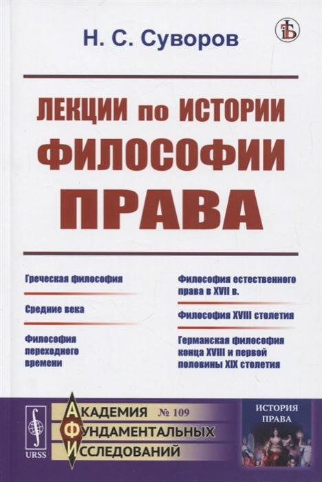 Суворов Н. Лекции по истории философии права евгений трубецкой лекции по истории философии права