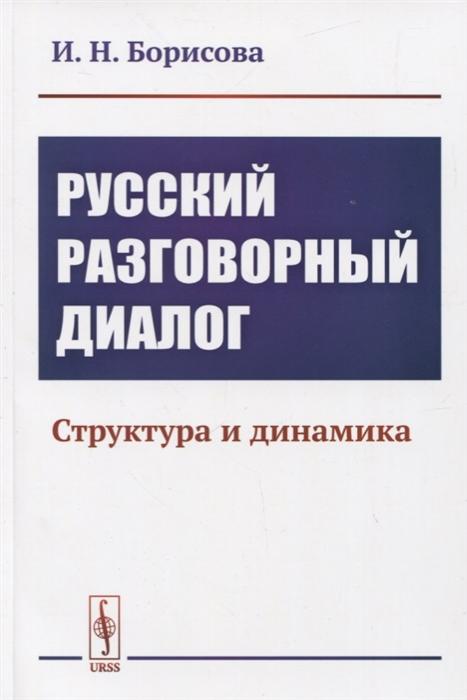 Русский разговорный диалог Структура и динамика фото
