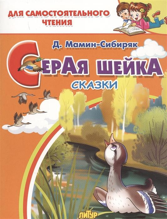 Мамин-Сибиряк Д. Серая шейка Сказки Для самостоятельного чтения мамин сибиряк дмитрий наркисович серая шейка сказки