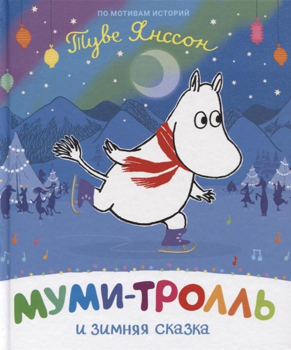Купить Муми-тролль и зимняя сказка По мотивам историй Туве Янссон, Росмэн, Сказки