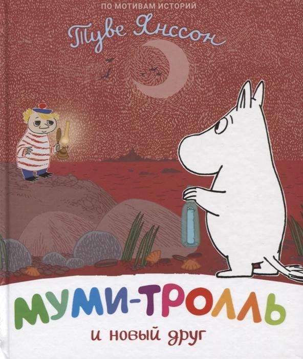 Купить Муми-тролль и новый друг По мотивам историй Туве Янссон, Росмэн, Сказки