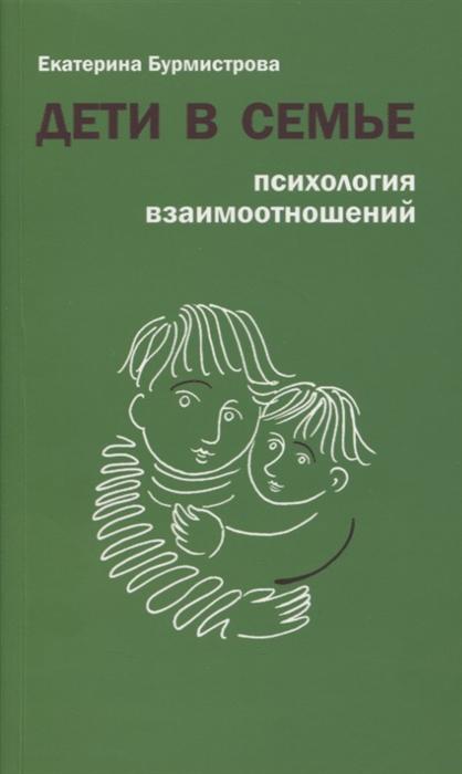 Бурмистрова Е. Дети в семье Психология взаимоотношений екатерина бурмистрова дети в семье психология взаимодействия