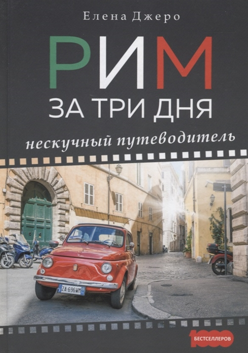 Джеро Е. Рим за три дня Нескучный путеводитель владимир амлинский нескучный сад