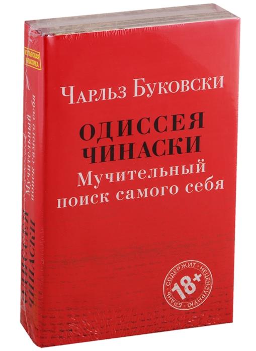 Буковски Ч. Одиссея Чинаски Мучительный поиск самого себя Почтамт Фактотум комплект из 2 книг