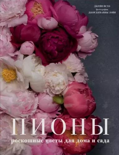 Исто Дж., Лэйн Дж. Пионы Роскошные цветы для дома и сада