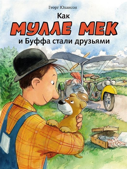 Купить Как Мулле Мек и Буффа стали друзьями, Мелик-Пашаев, Сказки