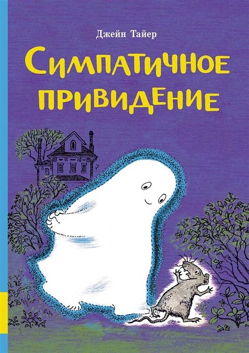 Купить Симпатичное привидение, Мелик-Пашаев, Сказки