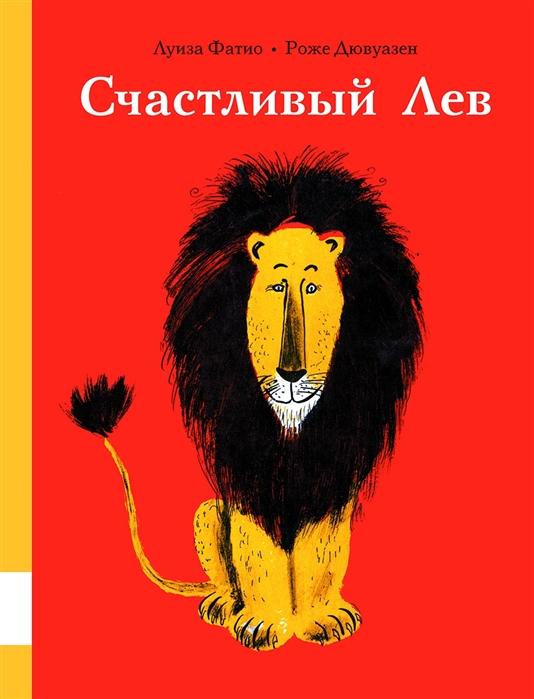Купить Счастливый лев, Мелик-Пашаев, Сказки