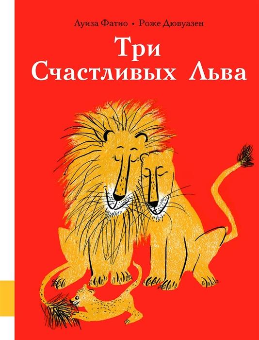 Купить Три Счастливых Льва, Мелик-Пашаев, Сказки