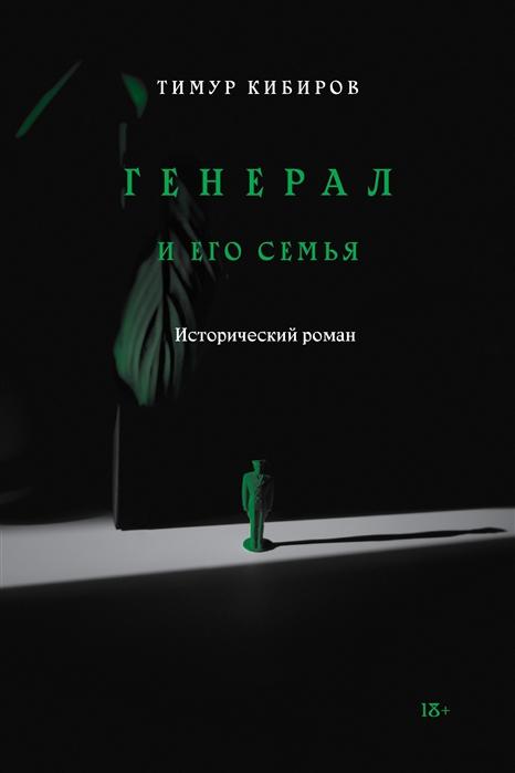 Фото - Кибиров Т. Генерал и его семья Исторический роман филипп марков охотникъ исторический роман