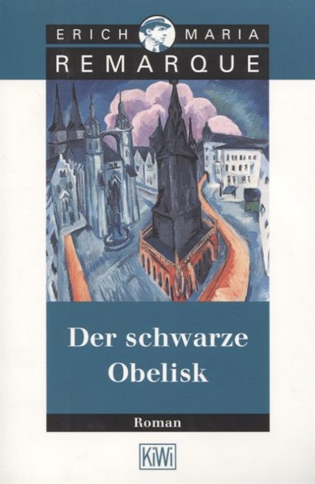 Remarque E. Der schwarze Obelisk недорого