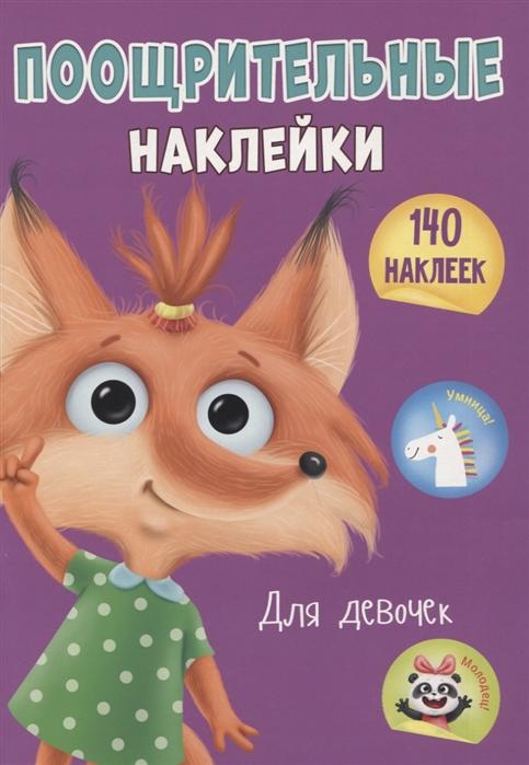 Купить Поощрительные наклейки для девочек 140 наклеек, Проф - Пресс, Книги с наклейками