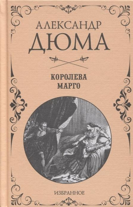 Дюма А. Королева Марго Избранное цена и фото