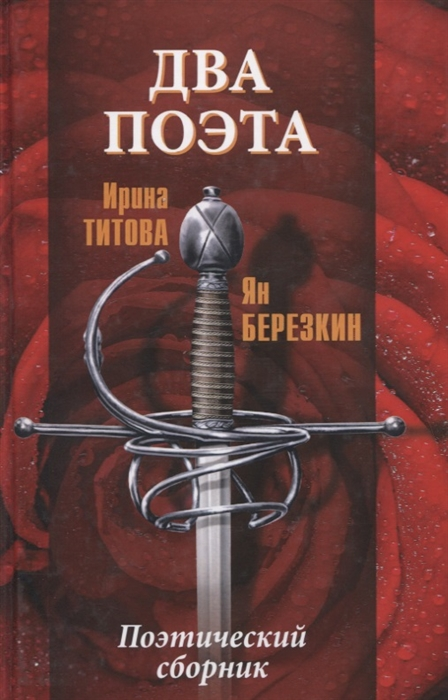 Титова И., Березкин Я. Два поэта ян березкин три раза стихи