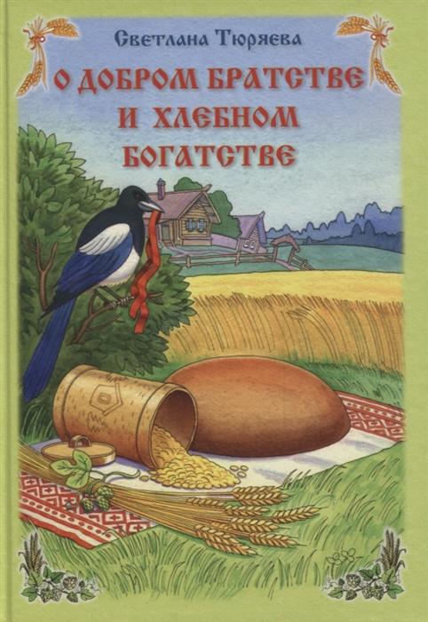 Купить О добром братстве и хлебном богатстве, Вече, Сказки