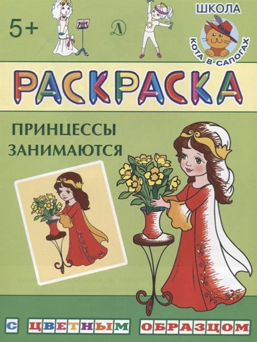 Шестакова И. (сост.) Принцессы занимаются принцессы занимаются раскраска