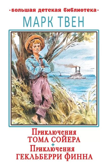 Купить Приключения Тома Сойера Приключения Гекльберри Финна, АСТ, Проза для детей. Повести, рассказы