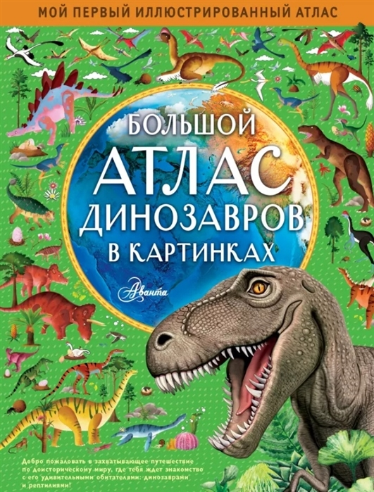 Купить Большой атлас динозавров в картинках, АСТ, Естественные науки