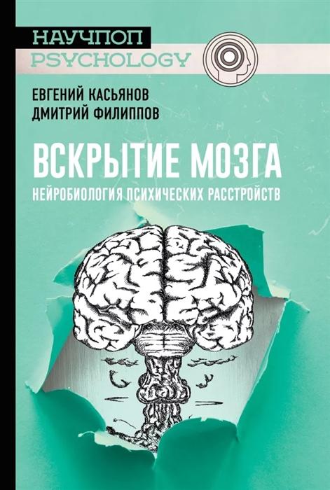 Касьянов Е., Филиппов Д. Вскрытие мозга нейробиология психических расстройств