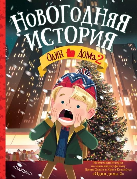 Купить Один дома-2 Новогодняя история, АСТ, Проза для детей. Повести, рассказы