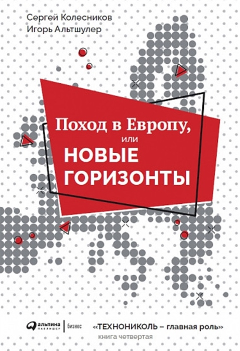 Колесников С., Альтшулер И. Поход в Европу или Новые горизонты Книга 4