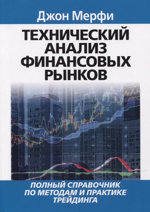 Мерфи Дж. Технический анализ финансовых рынков Полный справочник по методам и практике трейдинга