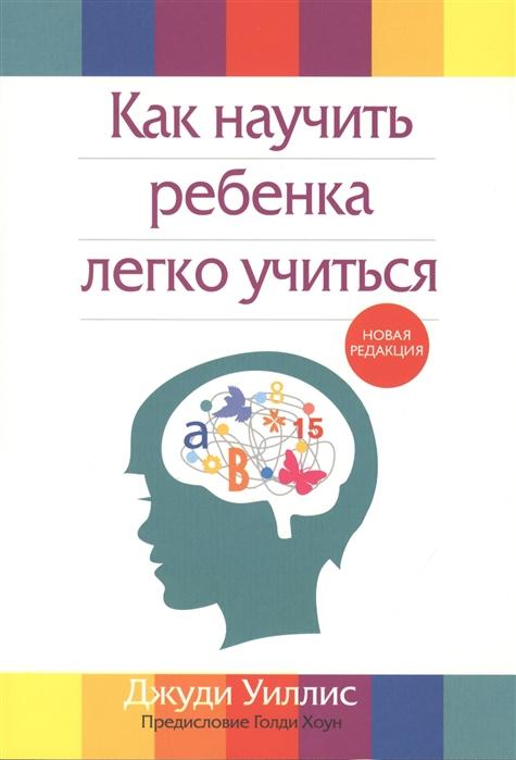 Уиллис Д. Как научить ребенка легко учиться