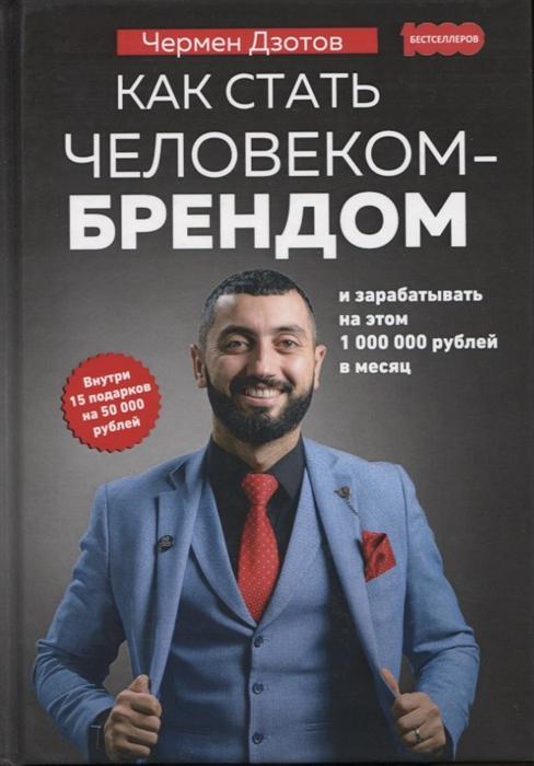 Дзотов Ч. Как стать человеком-брендом и зарабатывать на этом 1 000 000 рублей в месяц
