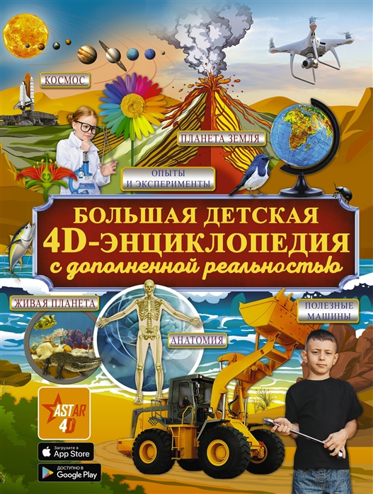 Купить Большая детская 4D энциклопедия с дополненной реальностью, АСТ, Универсальные детские энциклопедии и справочники