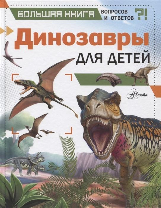 Гибберт К. Динозавры для детей недорого