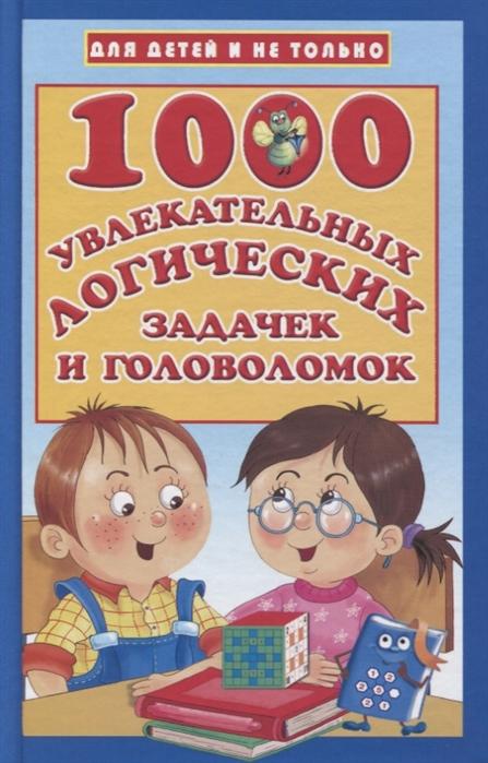 Фото - Дмитриева В. 1000 увлекательных логических задачек и головоломок дмитриева валентина геннадьевна 1000 увлекательных логических задачек и головоломок
