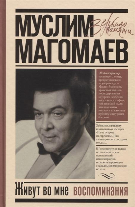 Магомаев М. Живут во мне воспоминания