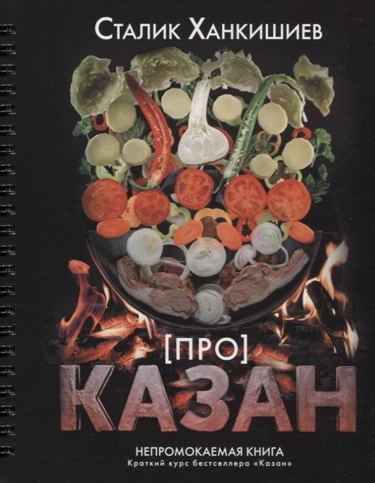 Ханкишиев С. Про казан Непромокаемая книга ханкишиев с про мясо баранина и не только