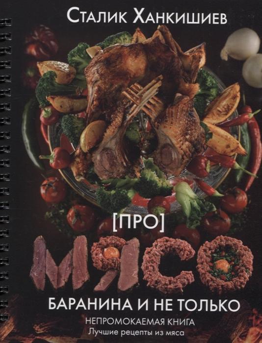 Ханкишиев С. Про мясо Баранина и не только ханкишиев с про мясо баранина и не только