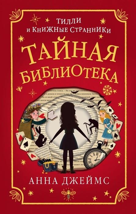 Купить Тайная библиотека, Эксмодетство, Детская фантастика