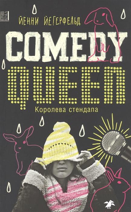 Йегерфельд Й. Comedy Queen Королева стендапа