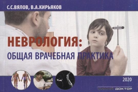 Вялов С., Кирьяков В. Неврология Общая врачебная практика пономарев в необычная обычная неврология