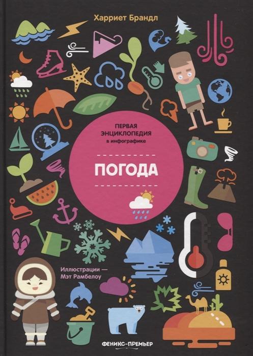 Купить Погода Инфографика, Феникс, РнД, Первые энциклопедии для малышей (0-6 л.)